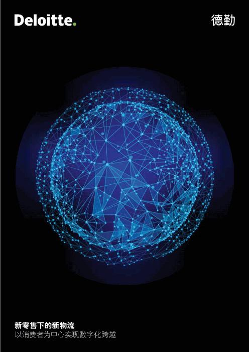 德勤-供应链物流助力新零售升级以消费者为中心实现数字化跨越