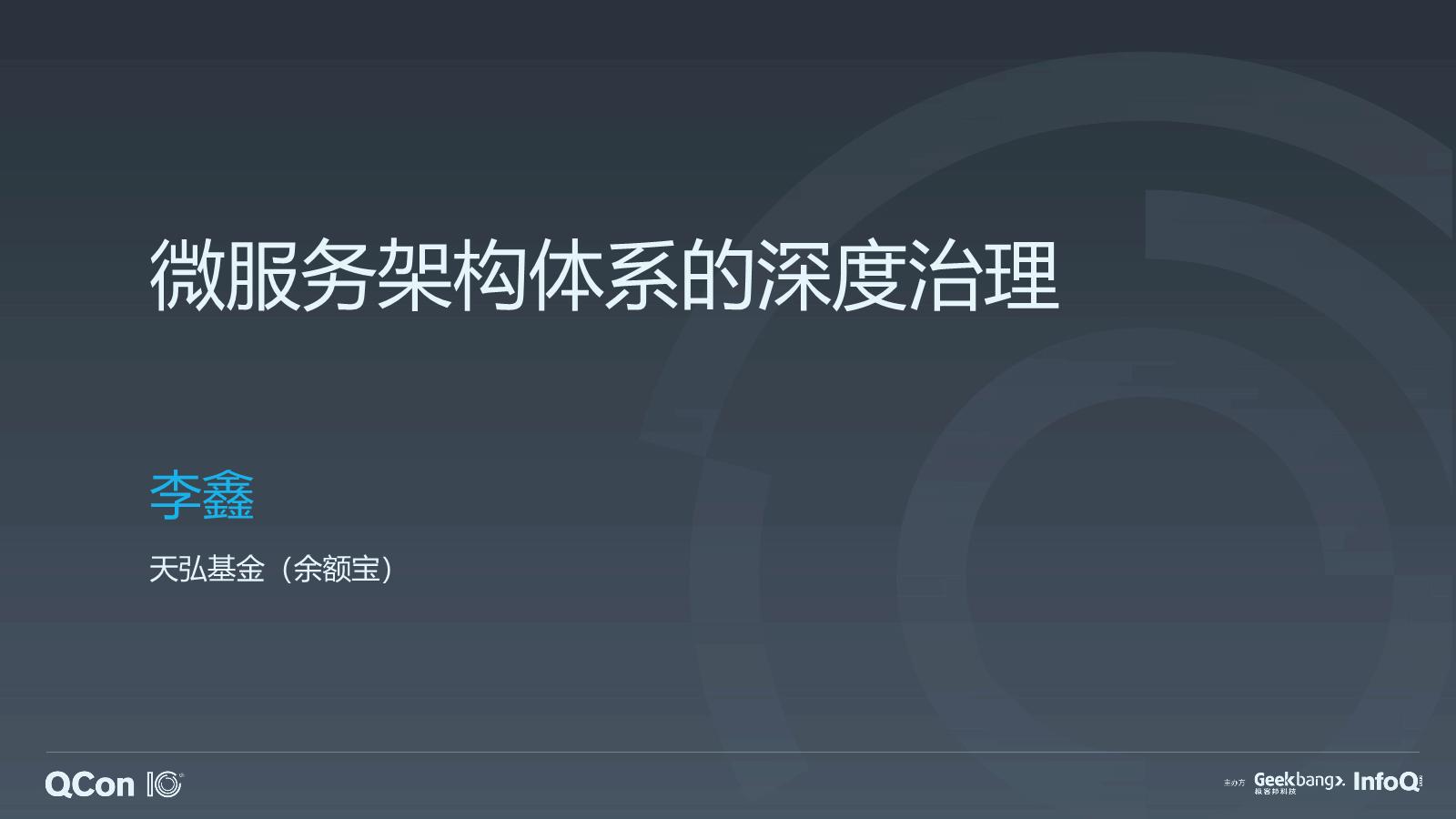 李鑫-微服务架构体系的深度治理