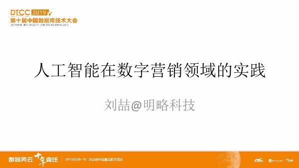 刘喆-人工智能在数字营销领域的实践