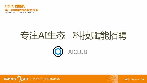 廖向东-专注AI生态科技赋能招聘