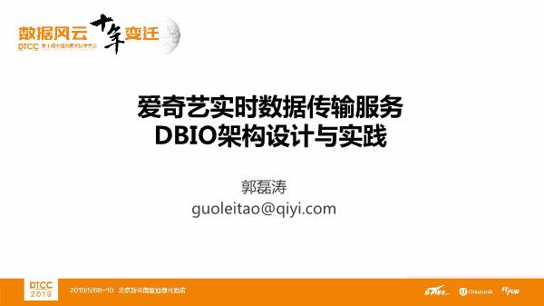 郭磊涛-爱奇艺实时数据传输服务DBIO架构设计与实践