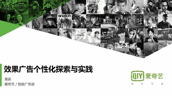黄蔚-信息流广告的个性化探索与实践