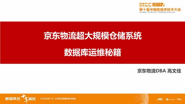 高文佳-京东物流超大规模仓储系统数据库集群大促保障秘诀