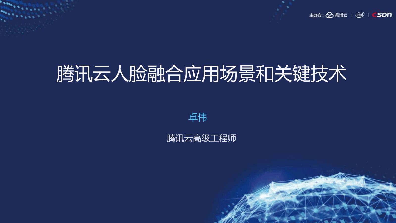 卓伟-腾讯云人脸融合应用场景和关键技术