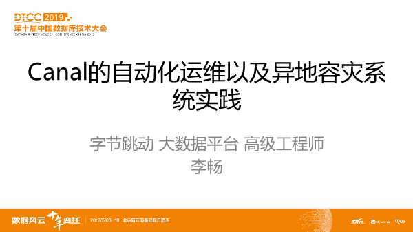 李畅-Canal 的自动化运维以及异地容灾系统实践