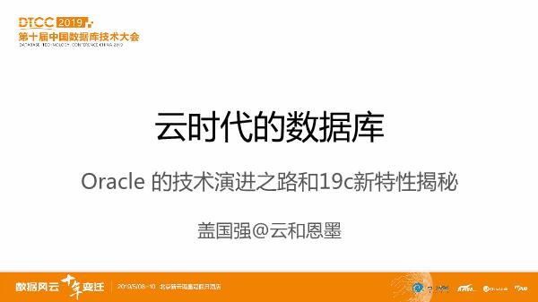 盖国强-云时代的数据库Oracle 的技术演进之路和19c新特性揭秘