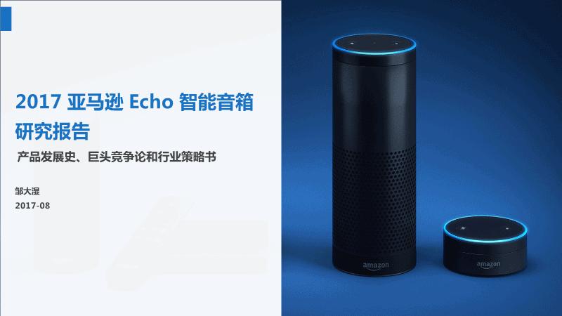 邹大湿-亚马逊Echo研究报告