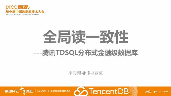 李海翔-腾讯TDSQL分布式金融级数据库的全局读一致性技术