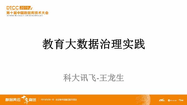 王龙生-教育大数据治理方法论及实践
