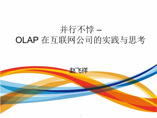 赵飞祥-并行不悖OLAP 在互联网公司的实践与思考