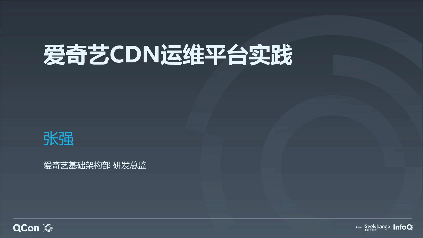张强-爱奇艺CDN运维平台实践