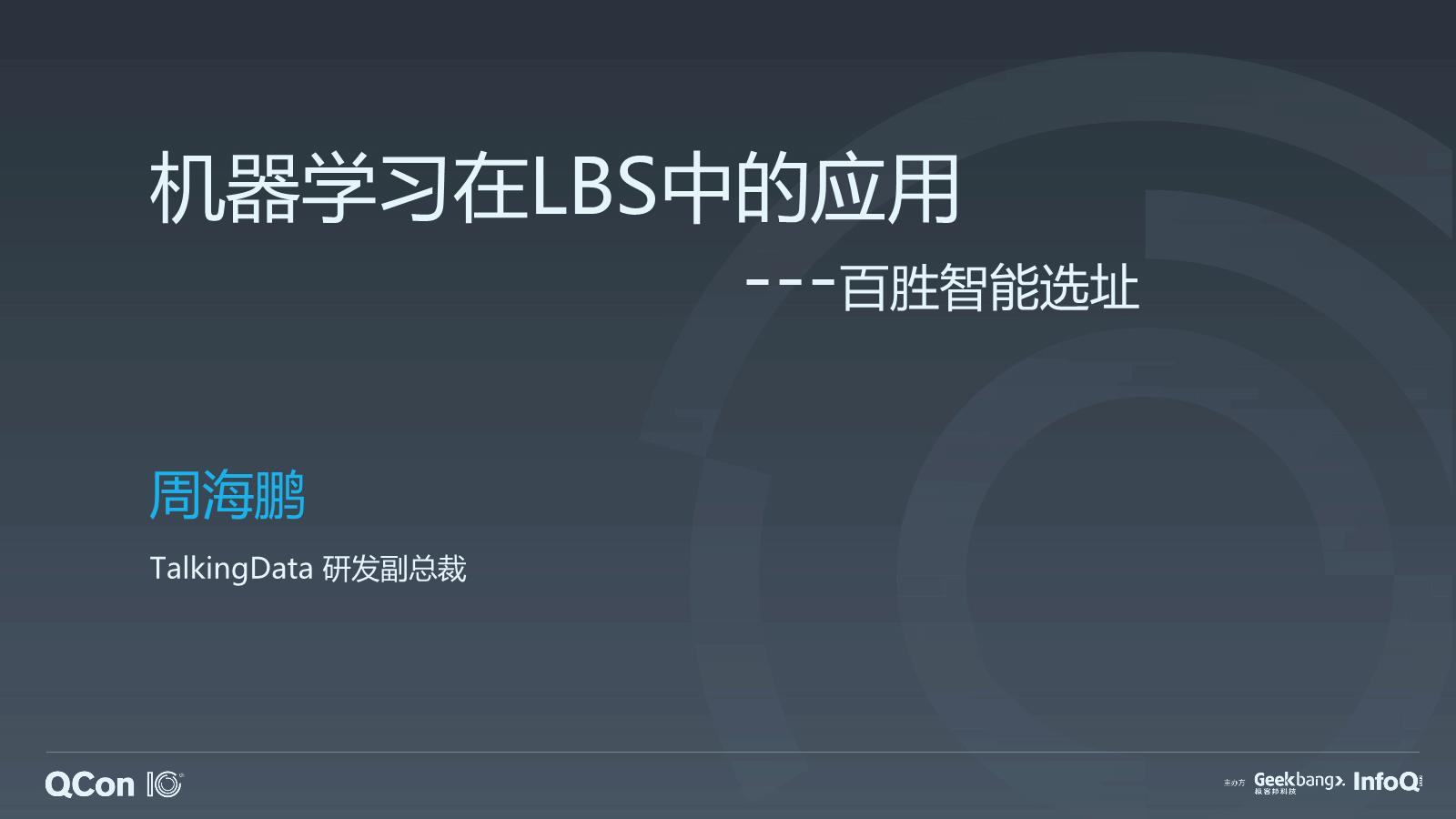 周海鹏-机器学习在LBS中的应用