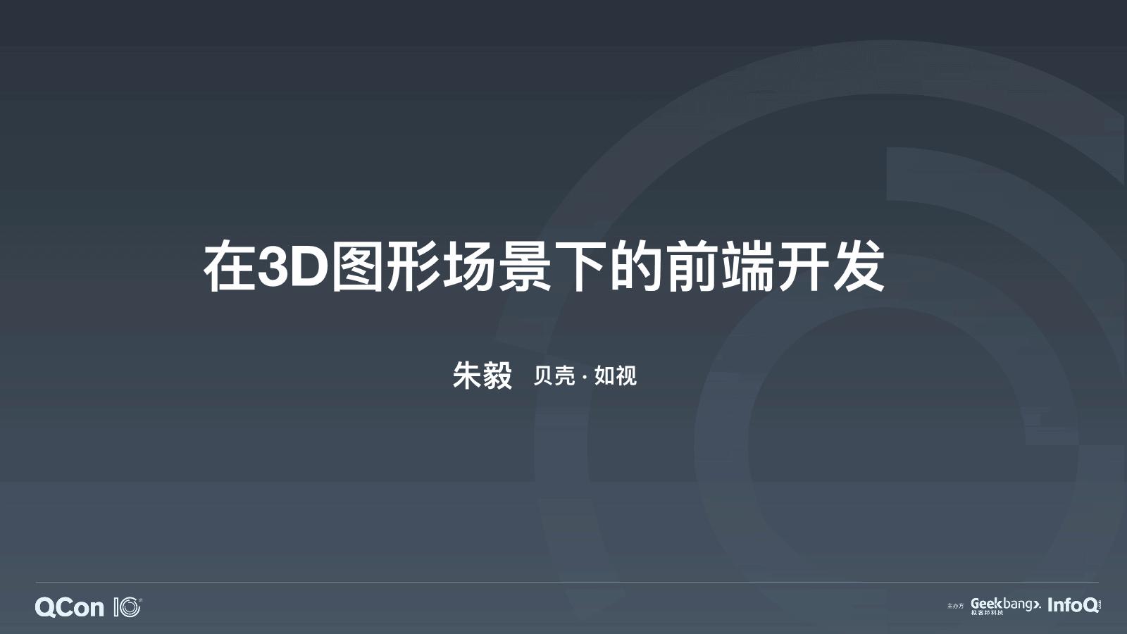 朱毅-在3D图形场景下的前端开发
