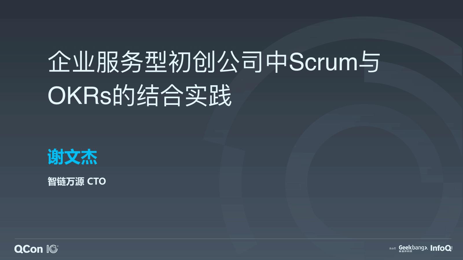 谢文杰-企业服务型初创公司中Scrum 应用实践及与OKRs的结合实践