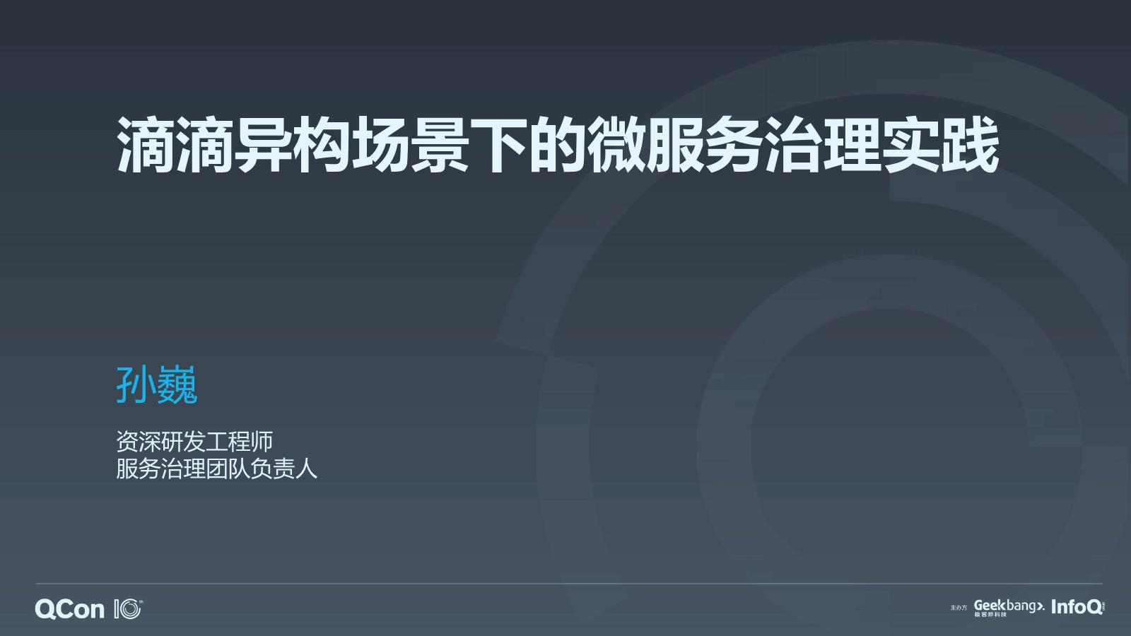 孙巍-滴滴异构场景下微服务治理实践