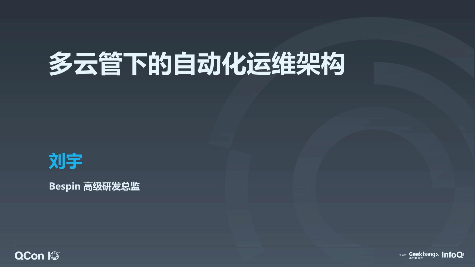 刘宇-多云管下的自动化运维架构