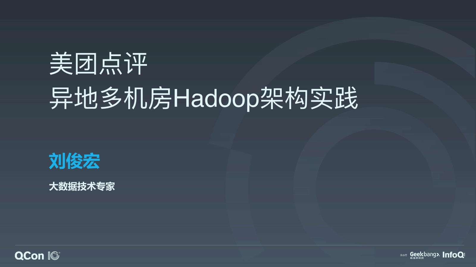 刘俊宏-美团点评常态、异地、多机房、单集群 Hadoop 架构实践