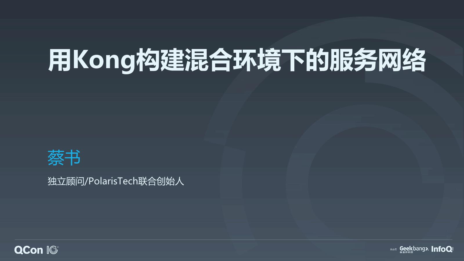 蔡书-用Kong构建混合环境下的服务网络