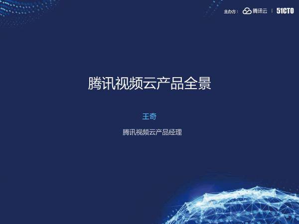 王奇-腾讯视频云产品全景