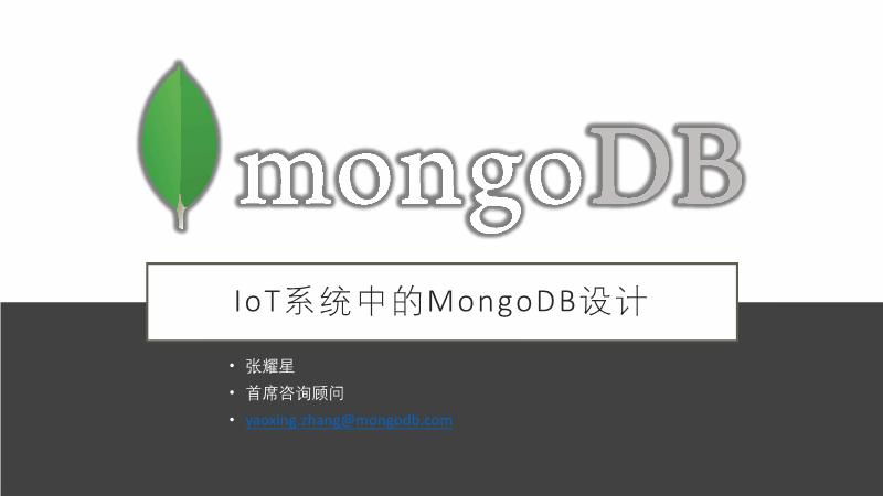 张耀星-IoT系统中的MongoDB设计
