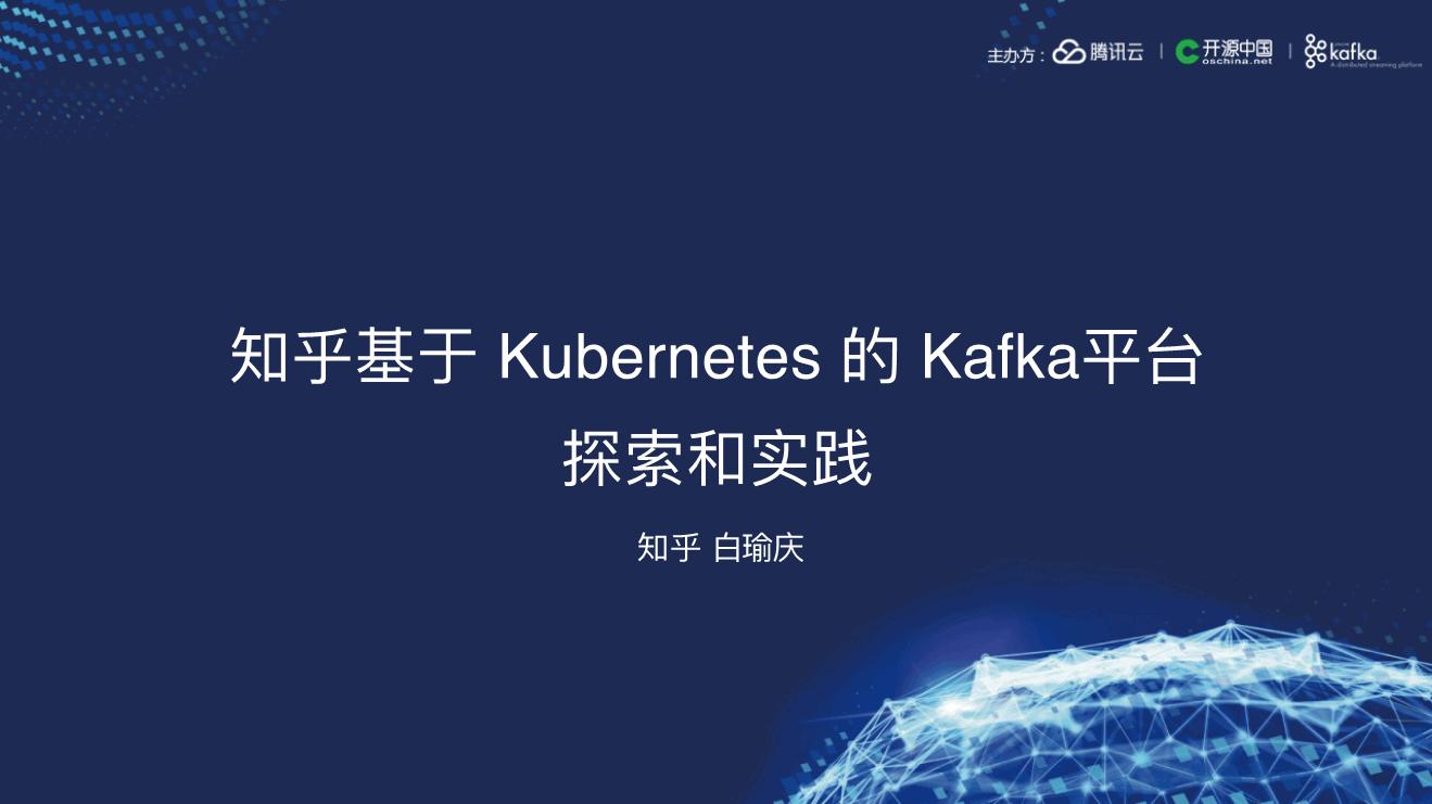 白瑜庆-知乎基于Kubernetes 的 Kafka平台探索与实践