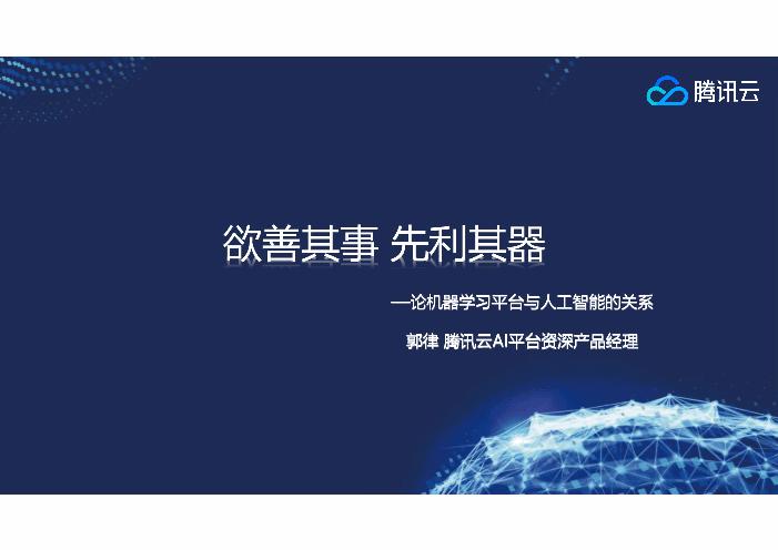 郭律-论机器学习平台与人工智能的关系