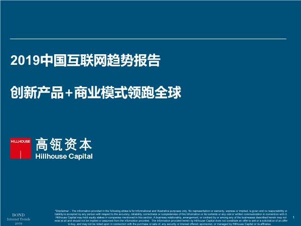 高瓴资本-2019中国互联网趋势报告