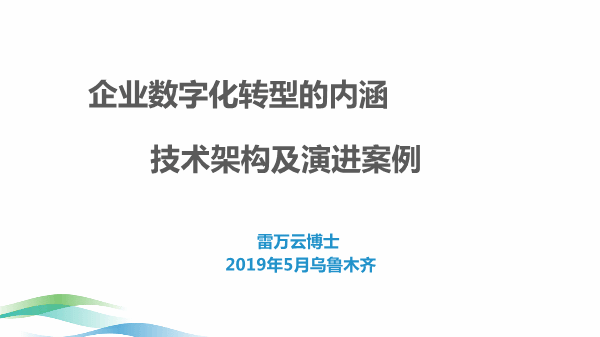 雷万云-企业数字化转型的内涵技术架构及演进案例