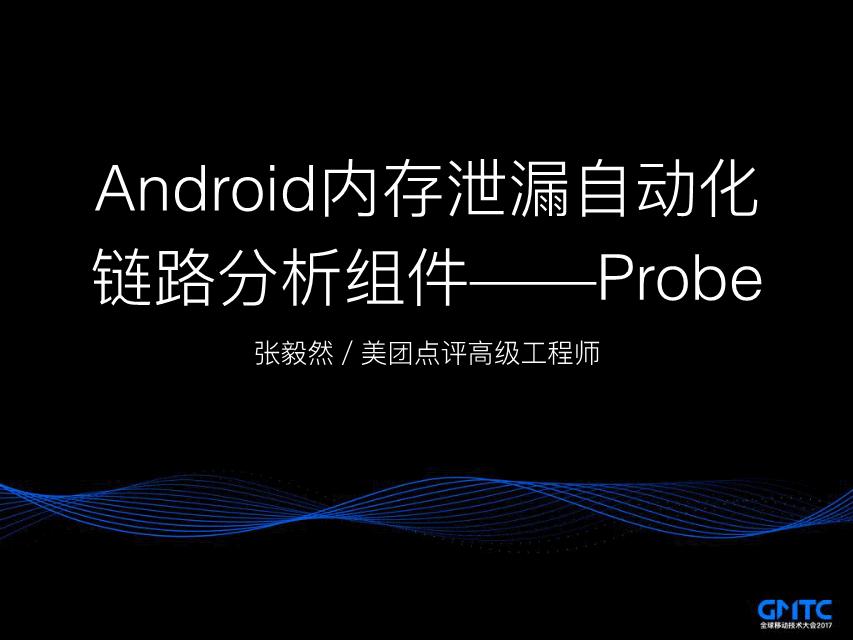 张毅然-Android内存泄漏自动化链路分析组件