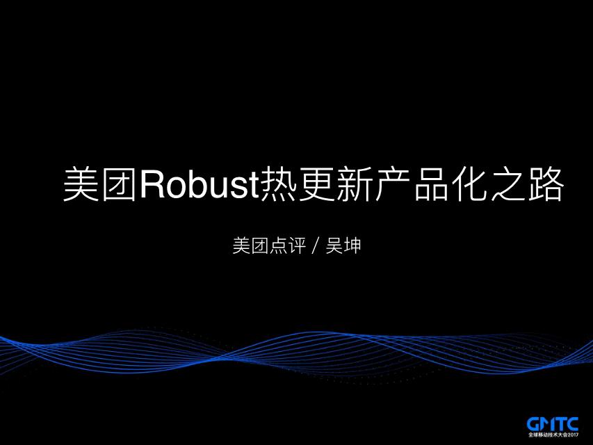 吴坤-美团Robus热更新产品化之路