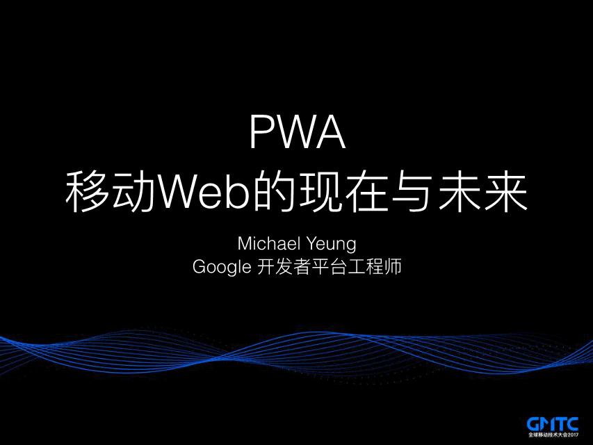 MichaelYeung-PWA 移动Web的现在与未来