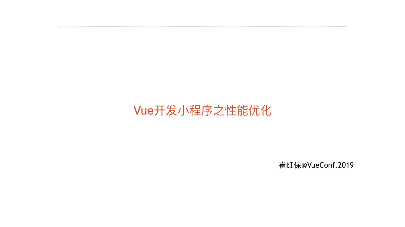 崔红保-Vue开发小程序之性能优化