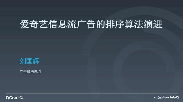 刘国辉-爱奇艺信息流广告的排序算法演进