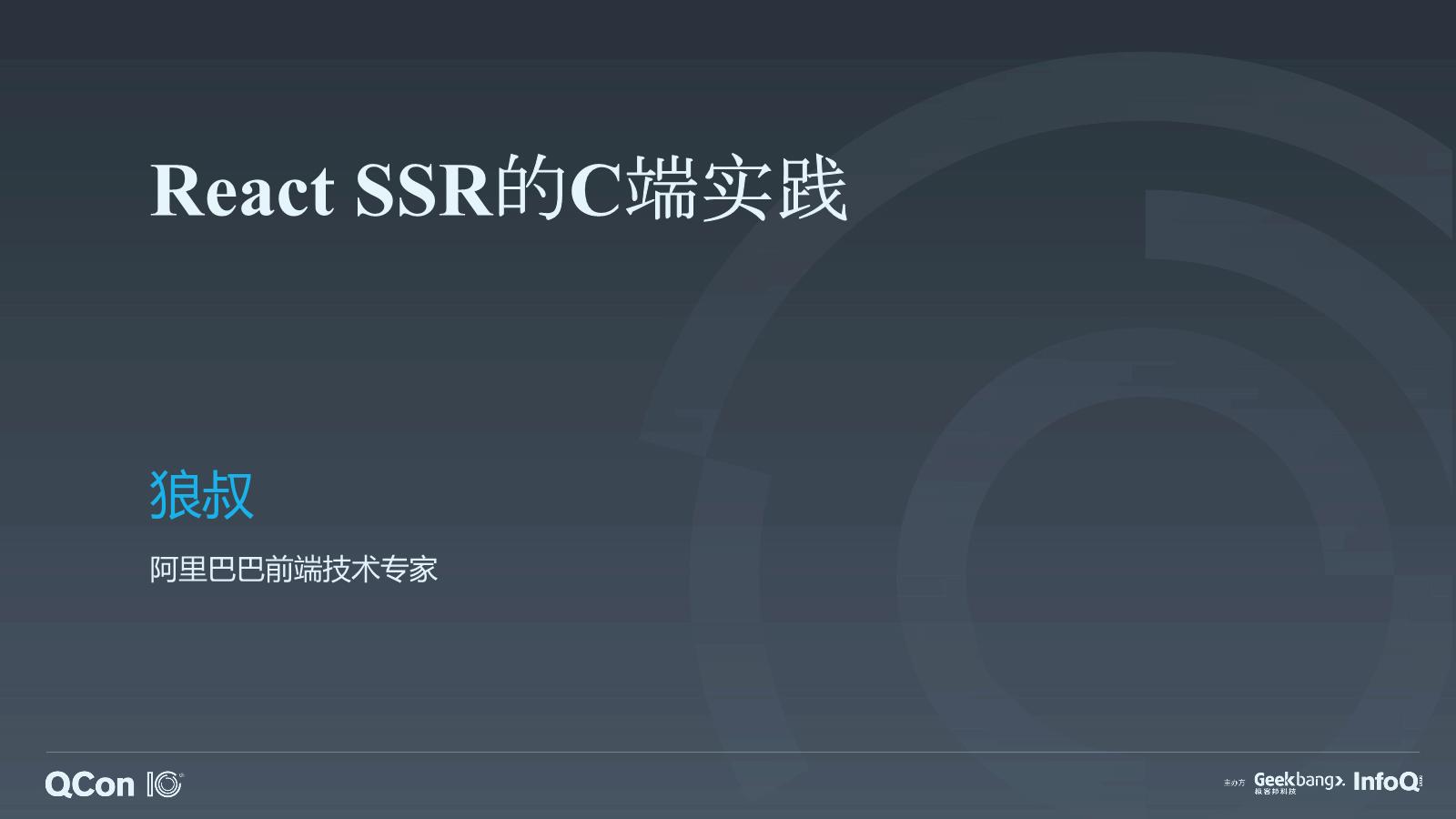 桑世龙-C端服务端渲染SSR和性能优化实践