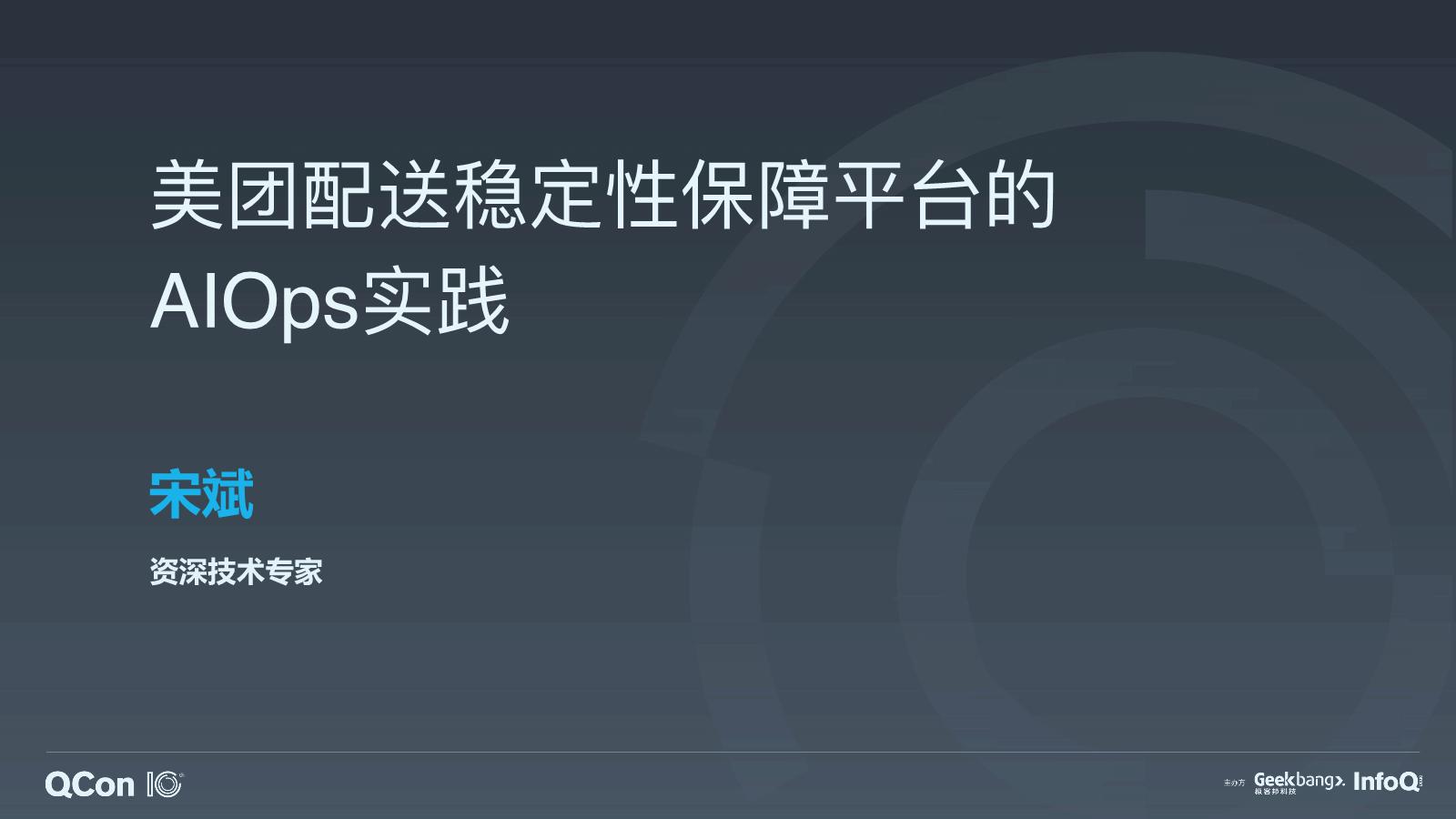 宋斌-美团一站式业务稳定性保障平台AIOps实践