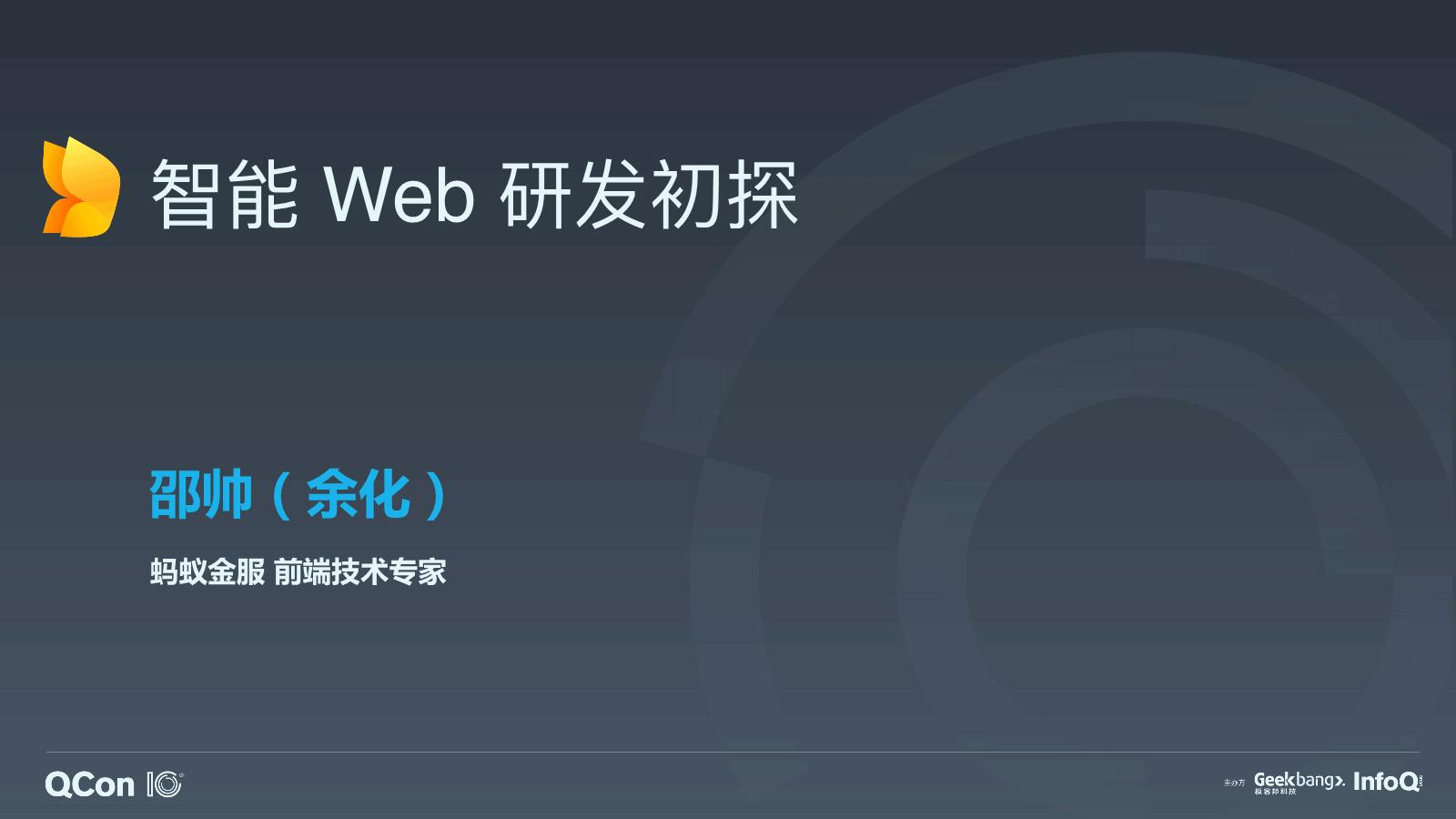 邵帅-智能Web研发初探