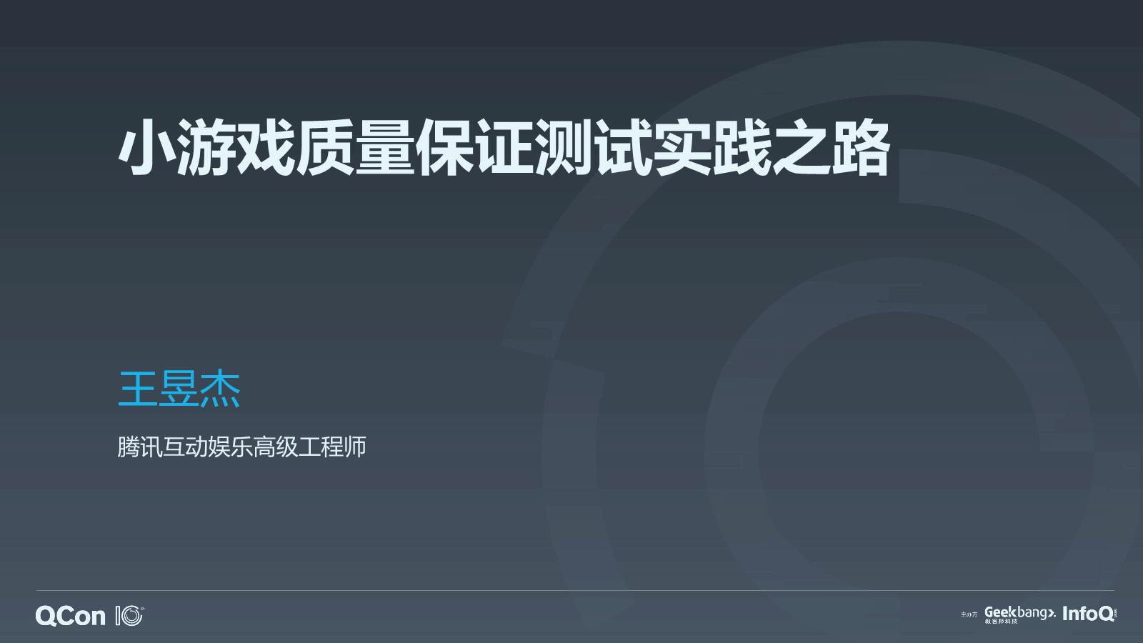王昱杰-小游戏质量保证测试实践之路