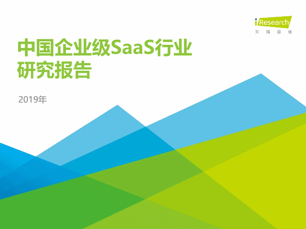 艾瑞-2019年中国企业级SaaS行业研究报告