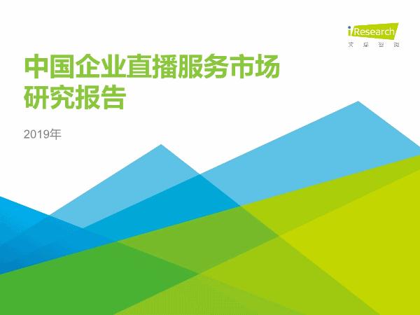 艾瑞-2019年中国企业直播服务市场研究报告