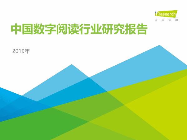 艾瑞-2019年中国数字阅读行业年度报告