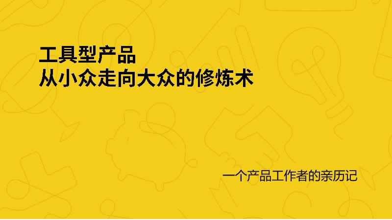 聂峰-工具型产品从小众走向大众的修炼术