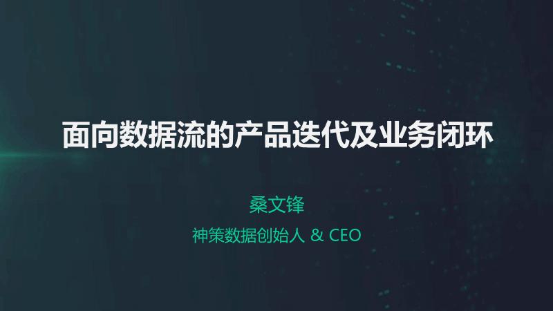 桑文锋-面向数据流的产品迭代及业务闭环