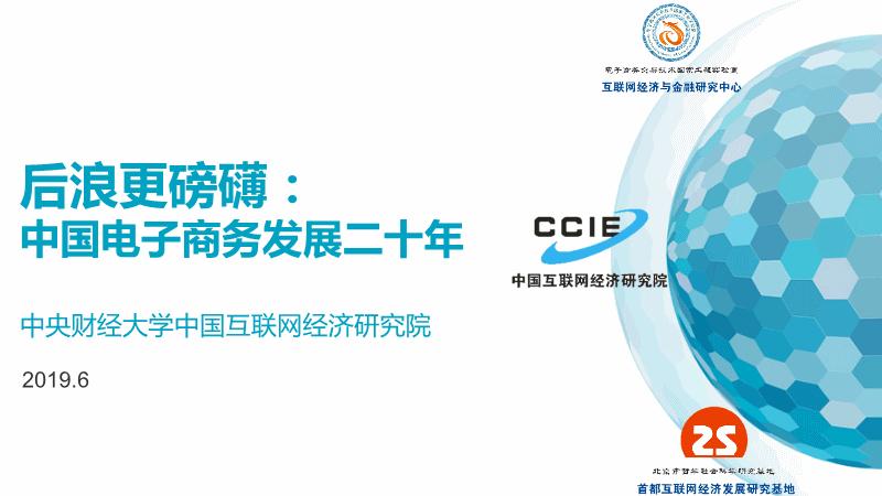 -中国电子商务发展二十年