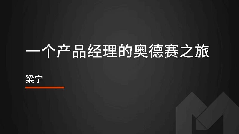 梁宁-一个产品经理的奥德赛之旅