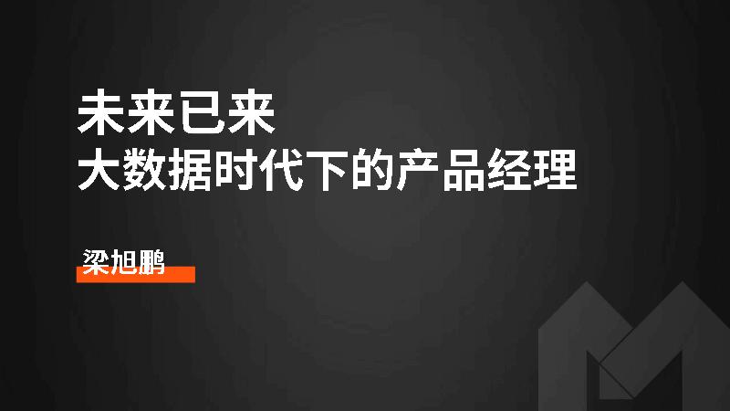 梁旭鹏-未来以来 大数据时代下的产品经理
