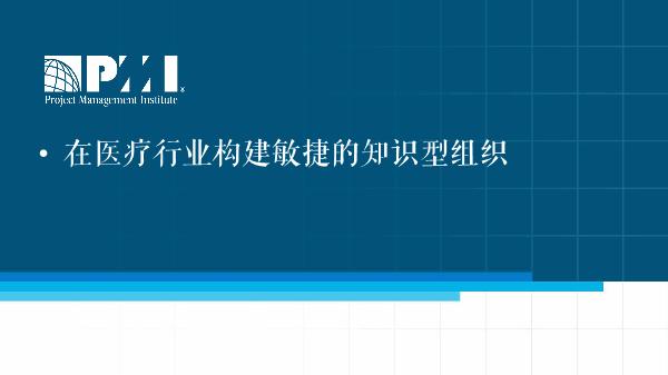 王瑞华-在医疗行业构建敏捷的知识型组织