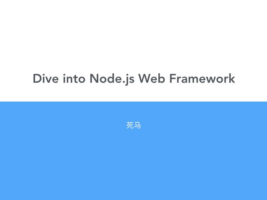 死马-dive into nodejs web framework