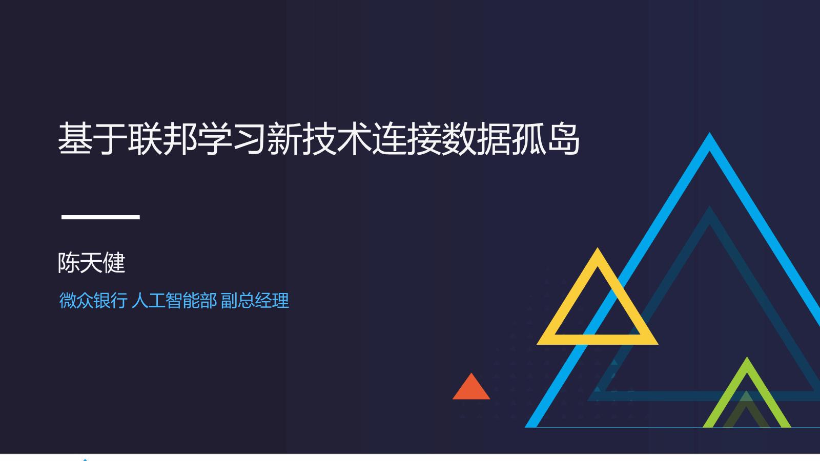 陈天健-基于联邦学习新技术连接数据孤岛