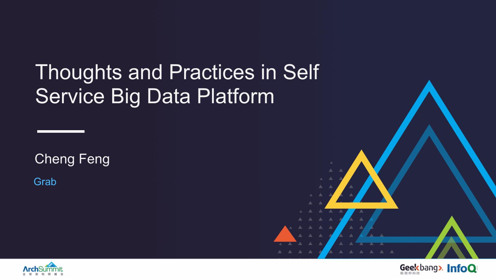 成峰-大数据自助平台的思考与建设