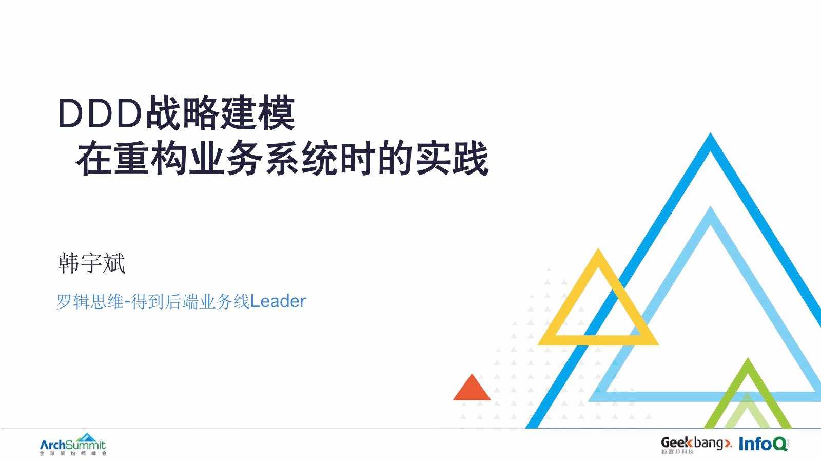 韩宇斌-DDD战略建模在重构业务系统时的实践